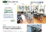 Uenocycle