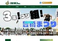 FM Toyohashi
