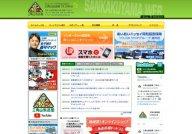 FM Sankakuyama