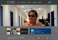 Yosui Inoue Official Website