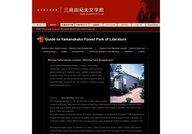 Mishima Yukio Cyber Museum