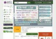Nerima City Official Website
