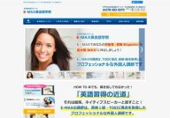 E-MAX English Conversation School - Kobe