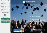 Chiyoda International Language Academy