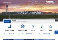Haneda Aiport Terminal Portal Site
