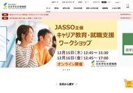 Japan Student Services Organization