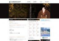 Odani Castle Sengoku Historical Museum