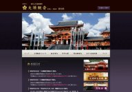 Ōsu Kannon Official Website