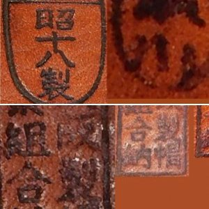 Kanji Stamps from Aviator's Helmet