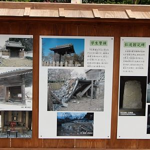 Mito Kodokan damage