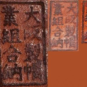 Kanji stamp from Pilot's Helmet 001.jpg