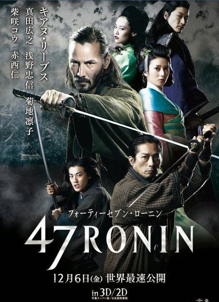 47-ronin-movie.jpg