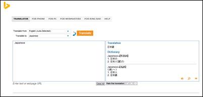 bing_translator.jpg