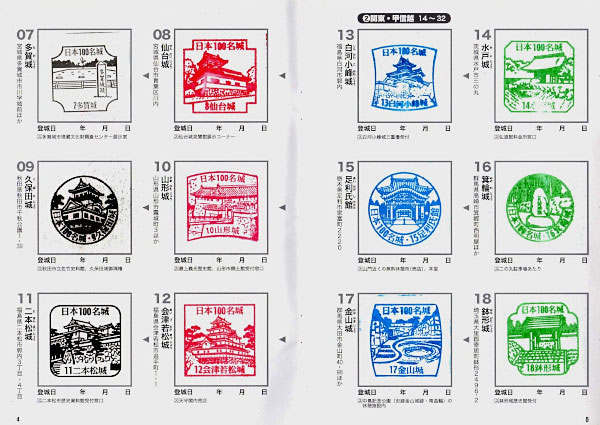 japanese-castle-stamps.jpg