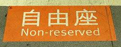 non-reserved.jpg