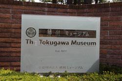 tokugawa-museum-s.jpg