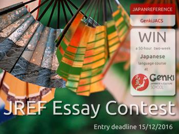 JREF Essay Contest 2016