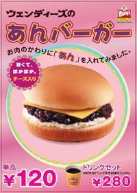 annburger200x287-1.jpg