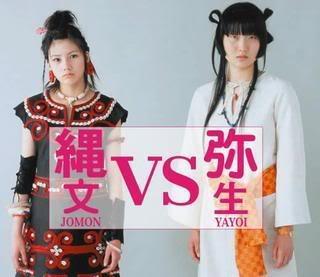 jomon_yayoi1-1.jpg