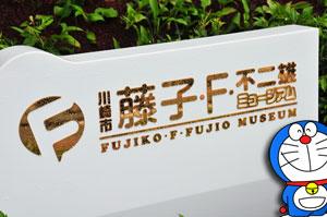 Fujiko F. Fujio Museum 藤子・F・不二雄ミュージアム